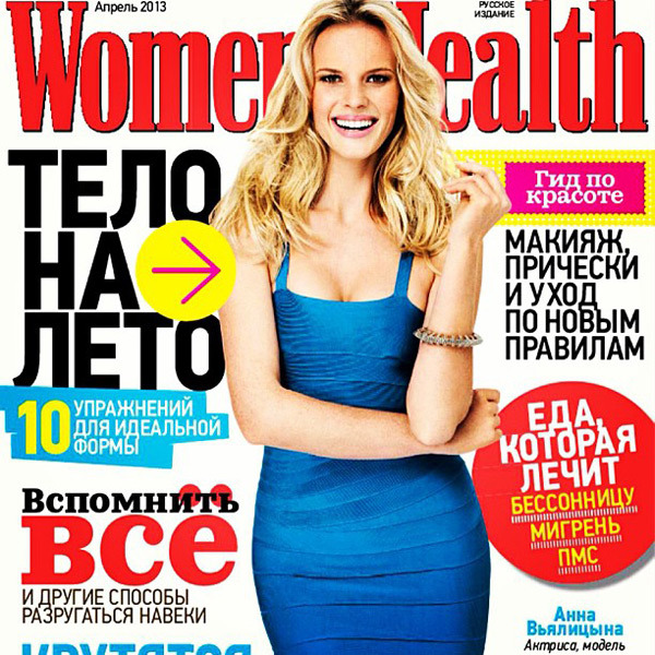 @annev_official: Woo hoo!!! Check out my new ruski Women's Health cover!!!!!