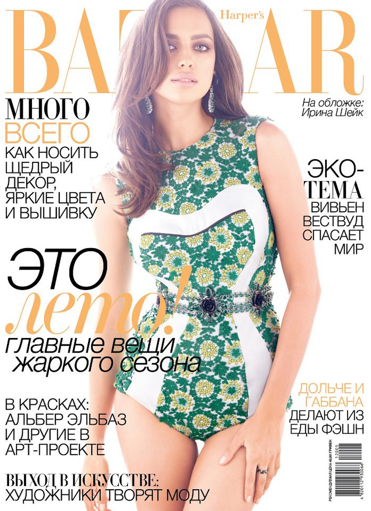Harper's Bazaar Ukraine, May 2012