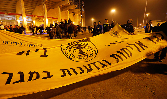 "Beitar Jerusalem fans unfurl a banner reading ""against violence and racism in the field."""