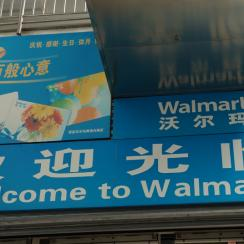 Welcome to Wal-Mart, Wuhan style.