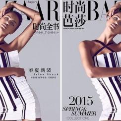 Irina Shayk for Harper's Bazaar China, March 2015